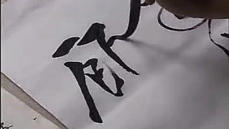 米芾行书-菬溪诗帖用笔-康国林_标清