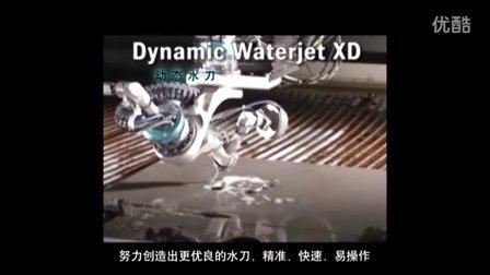福禄 - 水切割技术发明家及领导者