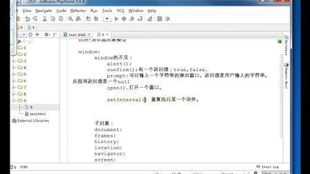 JavaScript基础与jQuery应用第九课(1)_DOM操作_主讲阿Q