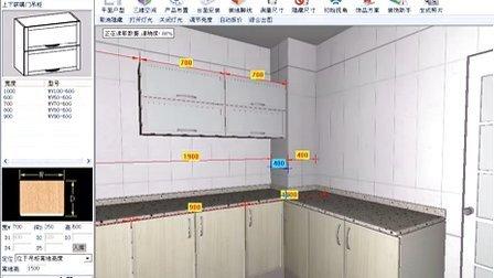 圆方 圆方橱柜设计软件 视频教程 三维菜单丨快捷按钮说明丨测量尺寸、隐藏尺寸QQ:826123553