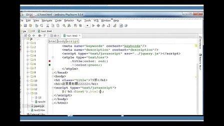 JavaScript基础与jQuery应用第十三课_jQuery的DOM的操作_主讲阿Q