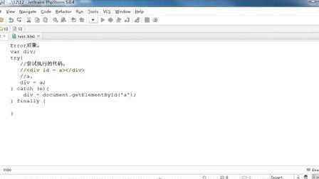 JavaScript基础与jQuery应用(12)数学对象,时间对象,错误处理