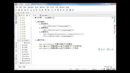JavaScript基础与jQuery应用第十五课_jQuery的DOM(3)的操作