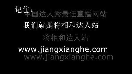 中国达人秀第三季20111211直播 www.sohao123.com 搜hao123网址提供