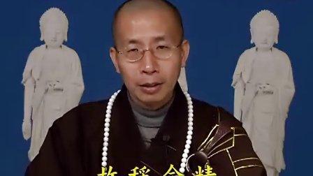 净宗根本戒(粤语)--06--定弘法师