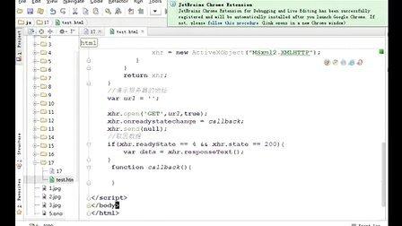 JavaScript基础与jQuery应用第十七课_AJAX_主讲阿Q
