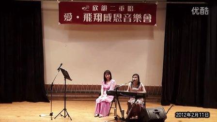 2012年2月11日(张玉霞戏凤)part-20(欣韵二重唱-爱‧飞翔 感恩音乐会)
