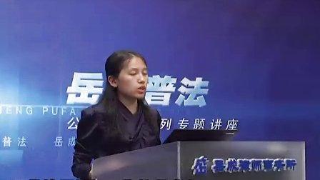 岳成普法第六十期招投标法相关法律问题解答宋静律师(下)