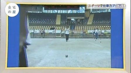 NHK会社の星-スポールブール 日本中川英郎谈论大金属地掷球
