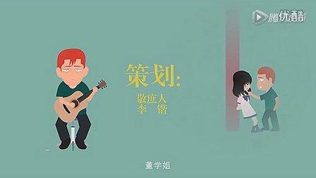 【飞碟说】2013十大金曲_撸管男奔波在相亲路上