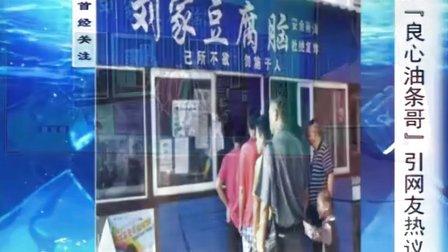 良心油条哥 引网友热议 20120521 首都经济报道