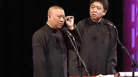 德云社岁末封箱演出爆笑开说 www.kelezi.com