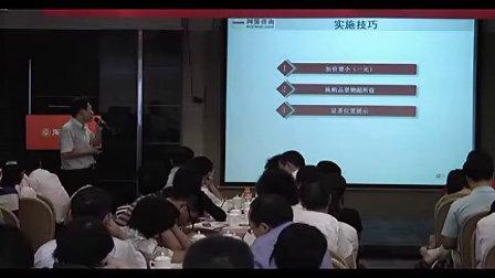 玩转网络营销(上).flv