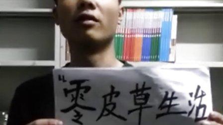 来自广东的刘源