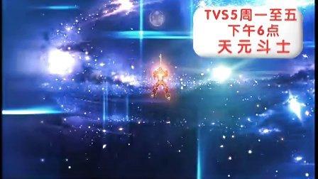 天元斗士主题曲 TVS5南方少儿频道 天元斗士播出时间