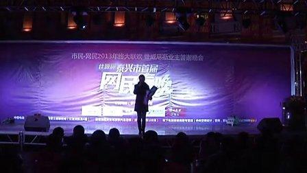 泰兴生活网首届网民春晚:赵伟,独唱