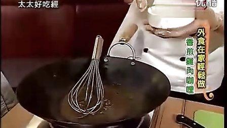 太太好吃经 咖喱蛋包饭 香煎鸡肉咖喱 香茅虾仁烩饭