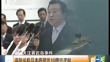 关注黄岩岛事件:菲防长称日本将提供10艘巡逻艇[新一天]