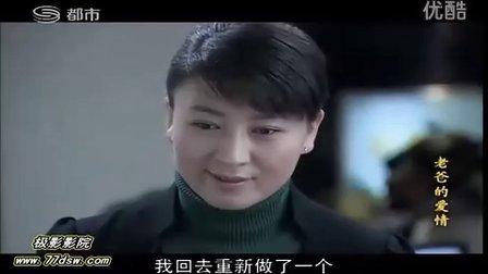 哈哈哈哈哈我宝贵的群众演员视频呀_老爸的爱情 第26集