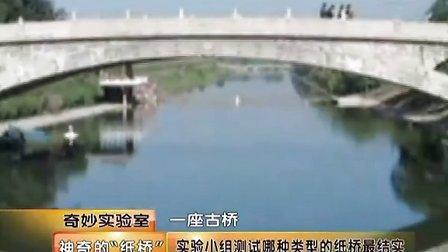 北京电视台纸桥过车