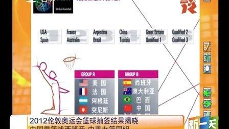 2012伦敦奥运会篮球抽签结果揭晓  中国男篮战西班牙  中美女篮同组[新一天]