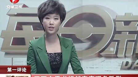 三亚市委书记就宰客现象致歉 120201 每日新闻报