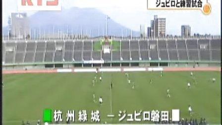 216 绿城vs磐田TM 当地媒体新闻视频