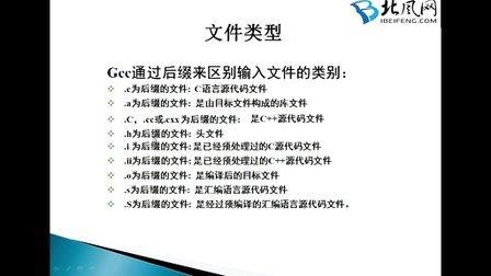linux视频教程:第12讲linux应用程序设计基础-GCC编译器