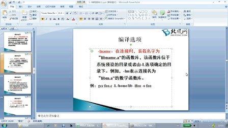 linux视频教程:第13讲linux应用程序设计基础-GDB调试器