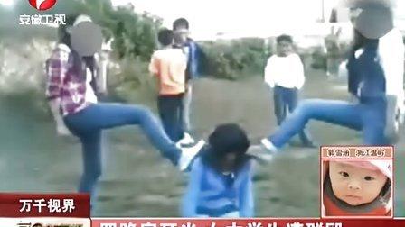 罚跪扇耳光 女中学生遭群殴 120224 每日新闻报