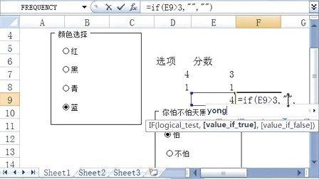 呼和浩特电脑培训班excel教程21_窗体