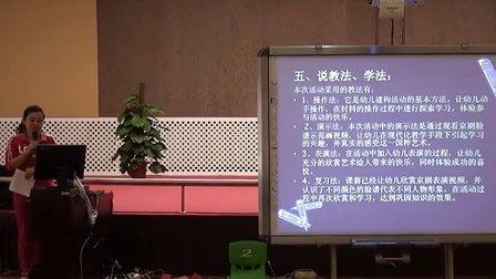 【优质课】幼儿园:第11、12、13课执教老师说课