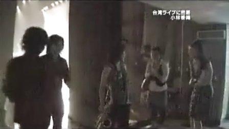 小林香織 / 台湾