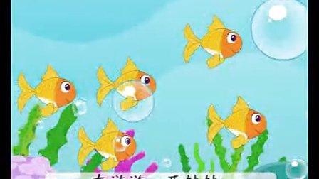 3.1.小金鱼