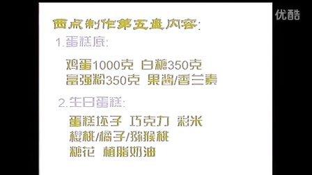 宁波烘焙培训_戚风蛋糕的制作方法_戚风蛋糕的做法