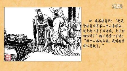 三人成虎(连环画-成语故事)