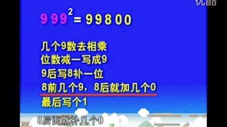 一分钟速算DVD3-3  一分钟速算全集