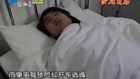汕头今日视线2012年3月1日(华龙潮汕网)