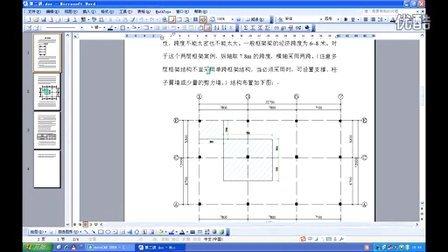 框架结构设计培训完整案例之入门篇2 梁柱截面估算