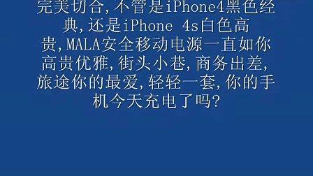 移动电源安全品牌MALA全新改版,苹果MFI认证专用电池