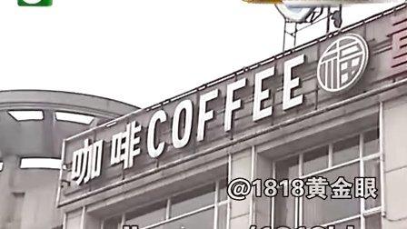 这里没有咖啡 这次让谁失望?