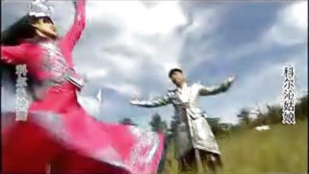 科尔沁姑娘科尔沁民歌