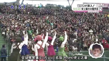 [大明湖坑爹字幕组]AKB48 はるやま新CM&SKE48 史上最大の握手会にZIP が潜入