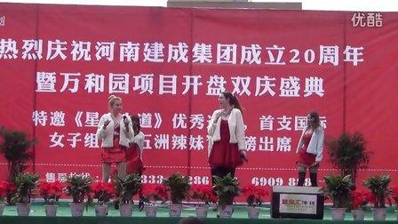林州市建成集团二十周年庆典:五洲辣妹组合3。星光大道月冠军