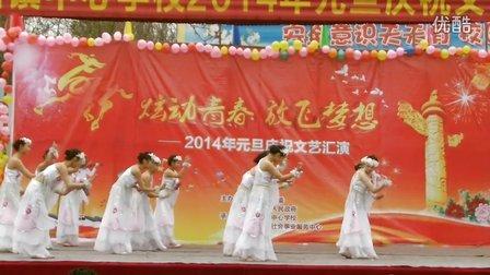 孟塘镇庆祝2014年元旦文艺汇演-舞蹈〈落花〉