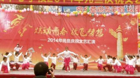 孟塘镇庆祝2014年元旦文艺汇演-舞蹈〈快乐的节拍〉