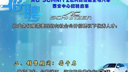 AC SCHNITZER高性能宝马汽车西安中心招聘启事