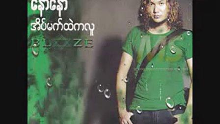 缅甸摇滚歌手NAW NAW