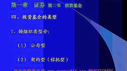 证券投资学  01南开大学 (QQ398303240完整一套课程在空间专辑里)