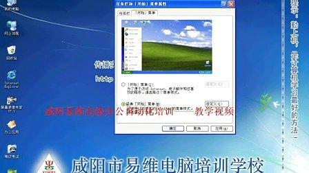 windows xp中开始菜单样式更改-咸阳市易维电脑培训学校-高级办公自动化教学视频